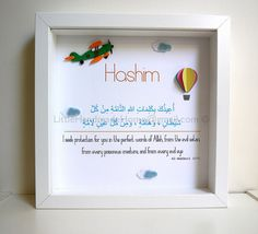 Handmade Islamic Art Frame, Dua for Allah's protection, Personalised (Boys), Nursery Decor, Kid's Decor Large Cork Board, Baby Frame, Personalised Frames, Wooden Picture Frames, Wooden Letters, Kids Decor, Islamic Art, Plates On Wall, Accent Colors