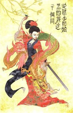"""The art of the Disney Princess"": Mulan."