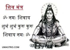 Lord Shiva represents the aspect of the Supreme Being and is considered to be the destroyer of evil and sorrow. Sanskrit Quotes, Sanskrit Mantra, Vedic Mantras, Hindu Mantras, Lord Shiva Mantra, Krishna Mantra, Rudra Shiva, Mahakal Shiva, Shri Yantra