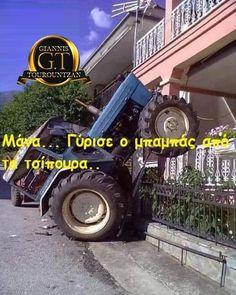 Monster Trucks, Funny, Funny Parenting, Hilarious, Fun, Humor