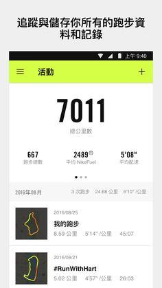 Nike+ Run Club - 螢幕擷取畫面
