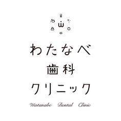 quip Design /// Works /// わたなべ歯科クリニック ロゴ ///