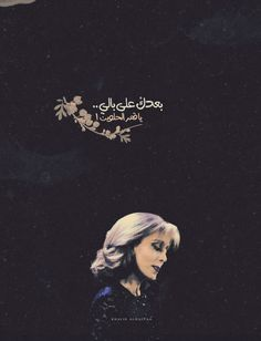 Fairuz -  You're Still on My Mind. #Arabic