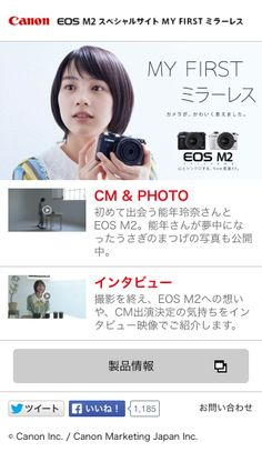 http://cweb.canon.jp/eos/special/m2sp/mfme/