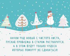 Image result for креативное поздравление жителей с новым годом