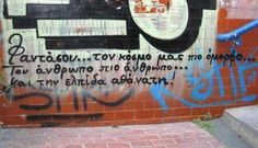greek quotes // graffity