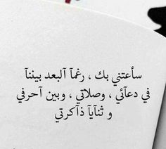 😂 ana fe w lma lw mkal anam w blel . ana nmt 6 w asln leh keda abl monabh ma yrn kont Poetry Quotes, Book Quotes, Words Quotes, Life Quotes, Qoutes, Beautiful Arabic Words, Arabic Love Quotes, Sweet Words, Love Words