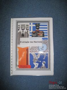 Πολυτεχνείο με πίνακες του Γαϊτη - Δημιουργία Βιβλίου