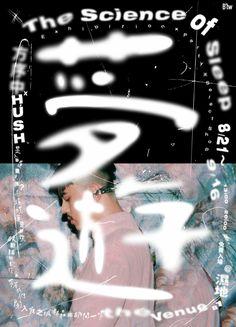 夢遊 |The Science of Sleep Exhibition of HUSH on Behance Graphic Design Books, Graphic Design Typography, Graphic Design Illustration, Book Cover Design, Book Design, Layout Design, Chinese Posters, Exhibition Poster, Art Graphique