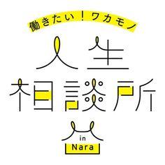 日本 海报 字体
