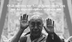 Αν έχετε ακολουθήσει τα λόγια του Δαλάι Λάμα τότε ξέρετε πως η σοφία του μιλά από μόνη της. Είναι κάποιος από τον οποίο μπορούμε να μάθουμε πολλά