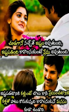 Telugu Love Quotes Prepossessing Inspirational Quotes In Telugu Life Quotes In Telugu
