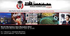 World Workplace Asia Shanghai 2013 상해 아시아 퍼실리티 매니지먼트 회의 및 전시회