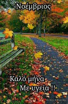 Hello November, Mina, Greek Quotes, Smiley, Good Morning, Beautiful Pictures, Sidewalk, Country Roads, Painting