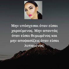Word 2, Greek Quotes, Life Quotes, Sayings, Inspiration, Quotes About Life, Biblical Inspiration, Quote Life, Lyrics