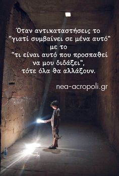 Greek Quotes, Deep Thoughts, Irene, Wise Words, Me Quotes, Georgia, Clever, Wisdom, Facts