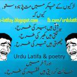 Urdu Latifay, Jokes in Urdu Fonts 2015 - Amjad World