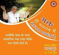 Gita Quotes, Hindi Quotes, Good Friday Quotes Jesus, Holi Celebration, Dev Ji, Spiritual Teachers, Spiritual Quotes, Worship, The Cure