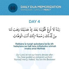 Day 4 - These supplications are not specific to Ramadan. They are numbered so you can use Ramadan to aquire beneficial knowledge and do things that benefit. Dua For Ramadan, Ramadan Prayer, Ramadan Mubarak, Islamic Phrases, Islamic Messages, Quran Verses, Quran Quotes, Muslim Quotes, Religious Quotes