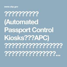 自動護照檢驗系統通關 (Automated Passport Control Kiosks,簡稱APC) 利用自動護照檢驗系統可以不用排隊走傳統海關通道,使用機器就可以進行入關(不過最後還是得拿著機器列印的收據去找官員做最後核准)。不需事先申請也無須額外收費。該機器有多種語言介面,包括繁簡中文。主要的機場包括LAX,SFO和JFK等近四十個機場都設有APC,完整名單在這裡。  【使用資格】  ●持美加兩國護照的公民。