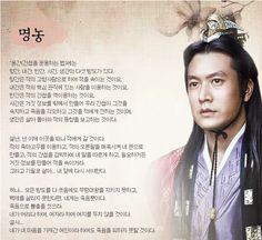 Crown Prince Myung-Nong (Jo Hyun Jae )