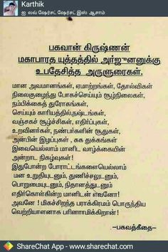 Hindu Quotes, Tamil Motivational Quotes, Inspirational Quotes About Success, Krishna Quotes, Positive Quotes, Hindu Mantras, Mahabharata Quotes, Geeta Quotes, Kalam Quotes