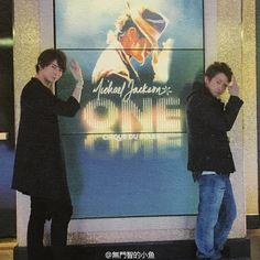 Ninomiya Kazunari, Boy Bands, Retro, Movie Posters, Film Poster, Retro Illustration, Billboard, Film Posters