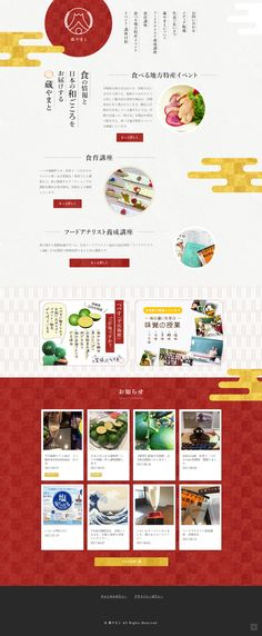 蔵やまと / フードアナリスト / コーポレートサイト Japanese Site, Japanese Design, Site Design, Book Design, Beautiful Web Design, Web Design Inspiration, Packaging Design, Banner, Layout