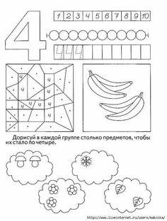 Счет Preschool Worksheets, Kindergarten Math, Math Resources, Preschool Activities, Autism Classroom, Classroom Activities, Preschool Painting, Math Sheets, Writing Numbers