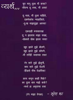 Suresh bhat poems