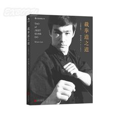 Office & School Supplies Learned 2016 New Arriving Bruce Lee Basic Chinese Boxing Skill Book Learning Philosophy Art Of Self-defense Chinese Kung Fu Wushu Book Reliable Performance