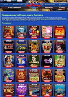 Игровые аппараты играть не скачивая какой онлайн казино честные