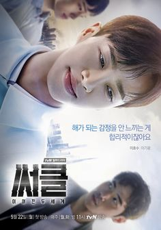 Circle  (Korean Drama)  2017  / Genre: Drama, Investigation, Mystery, Sci-Fi / Episodes: 12
