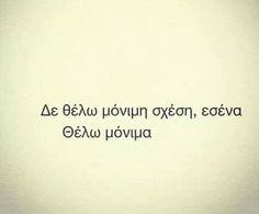 ξέρεις πως νιώθω που είσαι έτσι και δεν μπορώ να κανω τίποτα για να είμαι κοντά σού να σε βοηθήσω ή να κανω ότι χρειαστεί για σένα? Άστο. ...❤❤