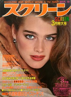 Brooke Shields cover Screen Magazine ( Japan ), March 1981