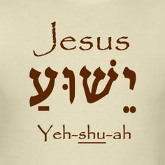 Hebrew Symbol For Jesus Images & Pictures - Becuo