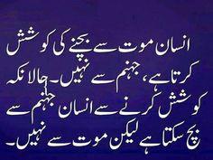 Islamic Poetry in Urdu Wallpapers - WallpaperSafari Islamic Wallpaper In Urdu, Islamic Messages, Islamic Quotes, Urdu Quotes, Lyric Quotes, Lyrics, Universal Emotions, Poetry Online, Hadees Mubarak