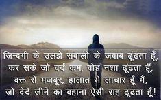 very sad shayri Hindi Qoutes, Shayari In Hindi, Shayari Image, Broken Relationships, Sad Love, Image Hd, Photo Wallpaper, People Quotes, One Sided