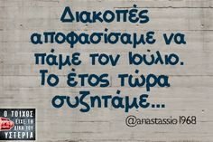 Funny Photos, Funny Images, Funny Drawings, Greek Quotes, Photo Quotes, Jokes, Medical, Messages, Humor