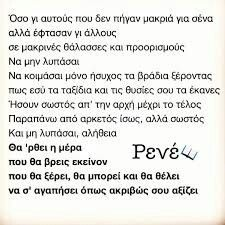 Greek Words, Life Quotes, Thoughts, Feelings, Quote Life, Quotes About Life, Life Lesson Quotes, Quotes On Life, Tanks