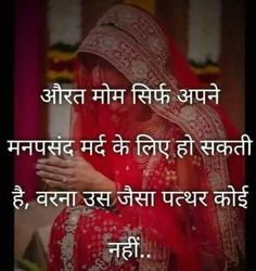 Hindi Quotes On Life, Heart Quotes, Friendship Quotes, Life Quotes, Marathi Quotes, Gujarati Quotes, Deep Words, True Words, Being Ignored Quotes