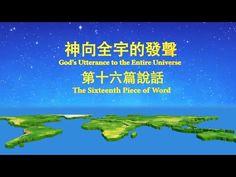 福音視頻 神的發表《神向全宇的發聲•第十六篇說話》   跟隨耶穌腳蹤網-耶穌福音-耶穌的再來-耶穌再來的福音-福音網站