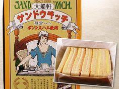 大船軒 _サンドウィッチ弁当 sandwiches station lunch box, first in Japan. 鎌倉ハムを使ったサンドウィッチ弁当は明治32年から販売
