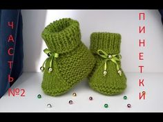 Baby Booties, Baby Shoes, Knit Baby Dress, Baby Slippers, Baby Knitting Patterns, Eminem, Clothes, Relax, Youtube