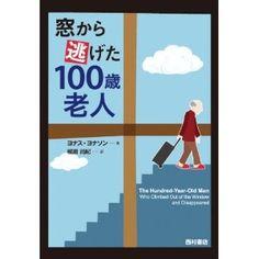 窓から逃げた100歳老人:::出版社: 西村書店 (2014/6/24):::お祝いなんてまっぴらごめん!100歳の誕生日パーティの当日、アラン・カールソンは老人ホームの窓から逃走した。ひょんなことからギャング団の大金を奪ってしまい、アランの追っ手は増えていく。けれども、当の本人はなるようになるさとどこ吹く風。それもそのはず、アランは爆弾つくりの専門家として、フランコ将軍やトルーマン、スターリン、毛沢東ら各国要人と渡り合い、数々の修羅場をくぐり抜けてきた過去の持ち主だったのだ。20世紀の歴史的事件の陰にアランあり!過去と現在が交錯するなか、次々展開するハチャメチャ老人の笑撃・爆弾コメディ、日本初上陸!