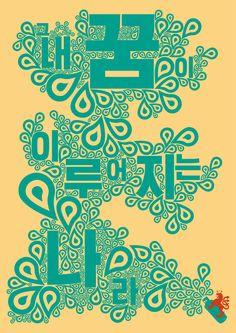 푸린쎄-쓰 박 (2012) - 브랜딩/편집 · 일러스트레이션, 브랜딩/편집, 일러스트레이션, 브랜딩/편집, 일러스트레이션