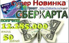 Заработать без вложений!!!: Жесть!!!Измени свою жизнь всего за 50 рублей!