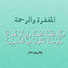 دعاء للمغفرة والرحمة