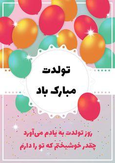 کارت پستال تولدت مبارک باد، روز تولدت به یادم میآورد چقدر خوشبختم که تو را دارم - تولد - علی مولایی