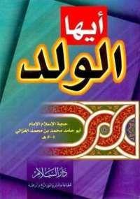 تحميل كتاب أيها الولد Pdf مجانا ل أبو حامد الغزالي كتب Pdf Gold Wallpaper Phone Pdf Books Reading Books